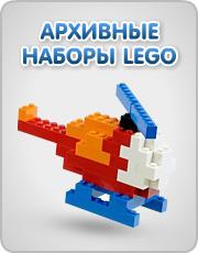 РАРИТЕТНЫЕ НАБОРЫ LEGO