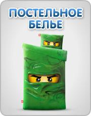 Постельное белье LEGO